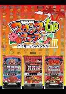 Descargar Slotter Up Mania 10 Pioneer Special 3 [JAP] por Torrent